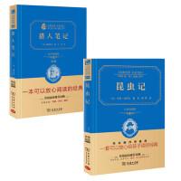 智慧熊 猎人笔记、昆虫记套装2本 经典名著大家名译 一本可以放心阅读的经典