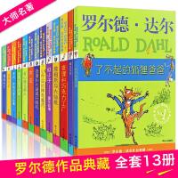 全套13册了不起的狐狸爸爸查理和巧克力工厂作品典藏罗尔德・达尔的书儿童文学书籍9-12岁小学三四五年级课外书非注音版