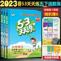 53天天练五年级上册人教版语文+数学+英语3本人教版2019秋