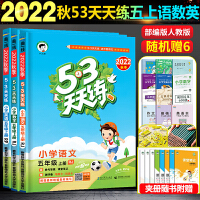 53天天练五年级下册语文+数学+英语3本部编版2020春人教版 小学教辅教材同步作业练习册