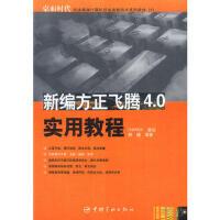 【二手95成新】新编方正飞腾4 0实用教程 赫楠著 9787801445766 中国宇航出版社