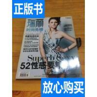 [二手旧书9成新]瑞丽时尚先锋 2010年7月号 /瑞丽时尚先锋杂志社