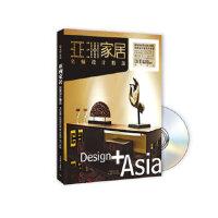亚洲家居――名师设计精选 中映良品 9787807056614 成都时代出版社