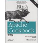 【二手旧书9成新】 Apache Cookbook中文版(第2版)