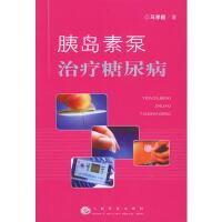 【包�]】 胰�u素泵治��糖尿病 �R�W毅 9787801944344 人民��t出版社