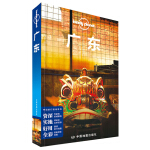 LP广东 孤独星球Lonely Planet中国旅行指南系列:广东(第二版)