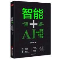 智能+:AI赋能传统产业数字化转型