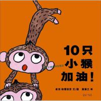 10只小猴加油 麦克・格雷涅茨;蒲蒲