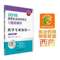 2018药学专业知识二 国家执业药师考试习题与解析 9787506797634 中国医药科技出版社