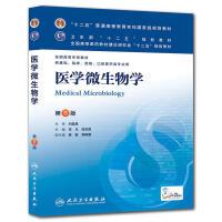 医学微生物学(人卫八版/本科临床/十二五规划)