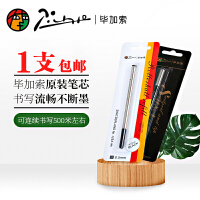 包邮毕加索宝珠笔芯大容量签字笔笔芯替芯纯黑0.5/0.7mm笔芯卡装螺旋笔芯毕加索宝珠笔专用替芯