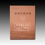 新疆洋海墓地(全3册)精装 文物出版社出版