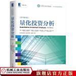 量化投资分析(原书第3版) [美]理查德 A.德弗斯科(Richard A.DeFusco)丹尼斯 W.麦克利维(De