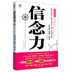 【正版现货】信念力(中英双语版) (美)马登,马林梅 9787212060947 安徽人民出版社
