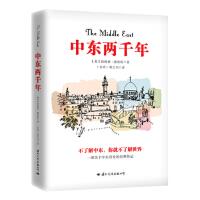 中东两千年 [英] 伯纳德·路易斯,郑之书 国际文化出版公司 9787512509917