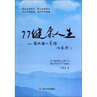 【新书店正版】77健康人生:我的个人实践何勤功四川大学出版社9787561474013