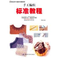 【新书店正版】手工编织标准教程阿瑛中国纺织出版社9787506467667