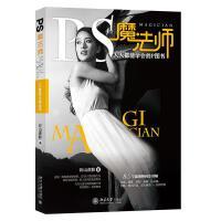 PS魔法师 云山虎影 9787301299722 新华书店 全新正版