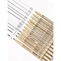 日本樱花针管笔水彩勾线笔漫画描边笔描线勾边防水手绘笔绘图笔 手绘漫画专用笔绘图笔勾线笔套装