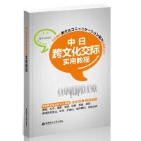 中日跨文化交际实用教程【正版书籍,可开发票】