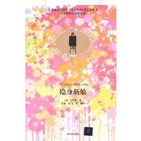 隐身新娘(名著双语读物・中文导读+英文原版)(凡尔纳科幻经典丛书)