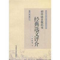 初中语文教科书经典选文评介(八年级卷)(下) 9787513522564
