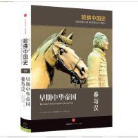 哈佛中国史第1卷 早期中华帝国:秦与汉