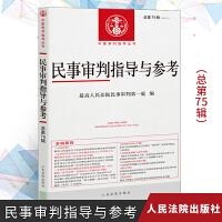 民事审判指导与参考 总第75辑 2018年第3辑