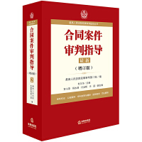 最高人民法院商事审判指导丛书:合同案件审判指导.2(增订版)
