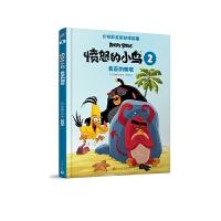 """正版全新 """"愤怒的小鸟""""大电影全新动漫故事2:真正的朋友"""