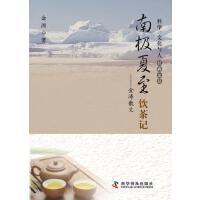 【正版二手书旧书9成新左右】科学、文化与人经典文丛--南极夏至饮茶记――金涛散文9787110080085