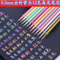 12色高光粉彩中性笔笔芯 0.5全针管黑卡纸DIY相册手账专用笔替芯