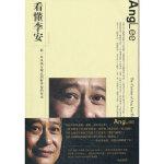 看懂李安 (美)柯玮妮,黄煜文 9787209059428 山东人民出版社