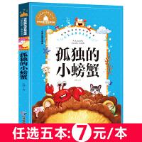 [任选5本35元]孤独的小螃蟹 冰波 快乐读书吧二年级上册 彩图注音版