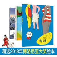 博洛尼亚大奖绘本系列(全3册)