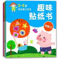 3-6岁综合能力开发表现力+理解力+判断力 趣味贴纸书全6册 3-4岁4-5岁5-6岁宝宝幼儿童益智游戏启蒙早教贴纸书