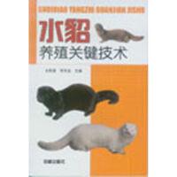 水貂养殖关键技术 【正版书籍】