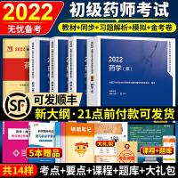 正版2020初级药师考试用书人卫版药学师教材+练习题集+药学(师)精选习题解析+模拟试卷全套4本可搭2020年可搭军医