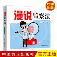漫说监察法 2018年新版 中国方正出版社