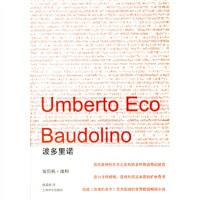 【二手正版9成新】波多里诺,[意] 埃科,杨孟哲,上海译文出版社,9787532742394