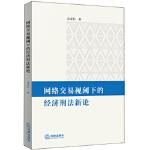 网络交易视阈下的经济刑法新论 涂龙科 9787519713775法律出版社