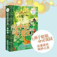 变来变去的好朋友 辫子姐姐心灵花园关爱成长呵护心灵 6-7-8-9-12岁中国儿童文学 成长校园小说 中小学生课外读物