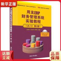 用友ERP财务管理系统实验教程(U8 72 第2版) 王新玲、吕志明、苏秀花 清华大学出版社9787302425649