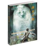 正版全新 国际大奖小说・成长版――遇见灵熊