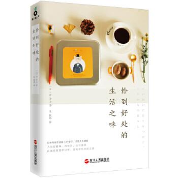 恰到好处的生活之味 日本专业生活家 冲幸子 全新作品