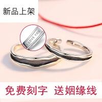 沉鱼落雁 S925纯银情侣戒指男女一对 韩版学生开口戒子尾戒指环时尚对戒刻字礼物送女友