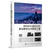 【二手旧书9成新】SONY a6500索尼微单完全摄影手册-(附光盘)-北极光摄影-9787115451644 人民邮