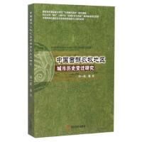 中国西部农牧地区城市历史变迁研究