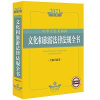 2021年版中华人民共和国文化和旅游法律法规全书(含相关政策)