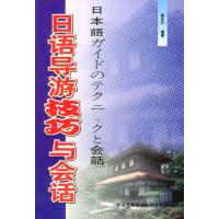 日语导游技巧与会话(1书+2磁带)